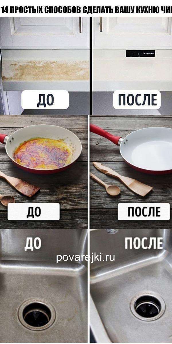 14 простых способов сделать вашу кухню чище.