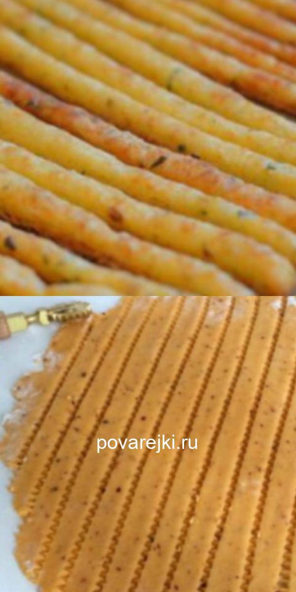Сырная соломка всего за 10 минут: намного полезнее магазинных чипсов и сухариков. Обалденная вещь.