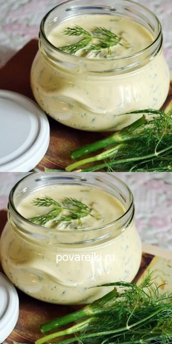 Этот соус превратит любое блюдо в кулинарный шедевр! Классический рецепт французской кухни.