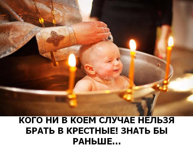 Кого ни в коем случае нельзя брать в крестные!