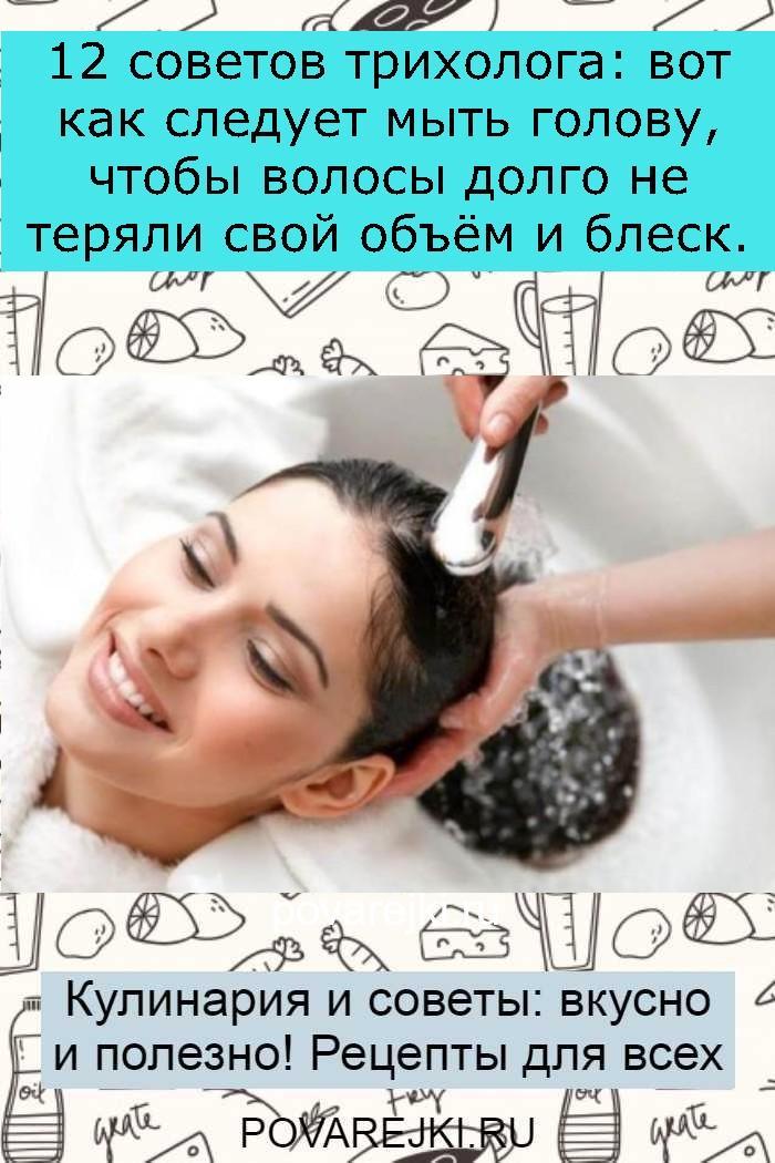 12 советов трихолога: вот как следует мыть голову, чтобы волосы долго не теряли свой объём и блеск.