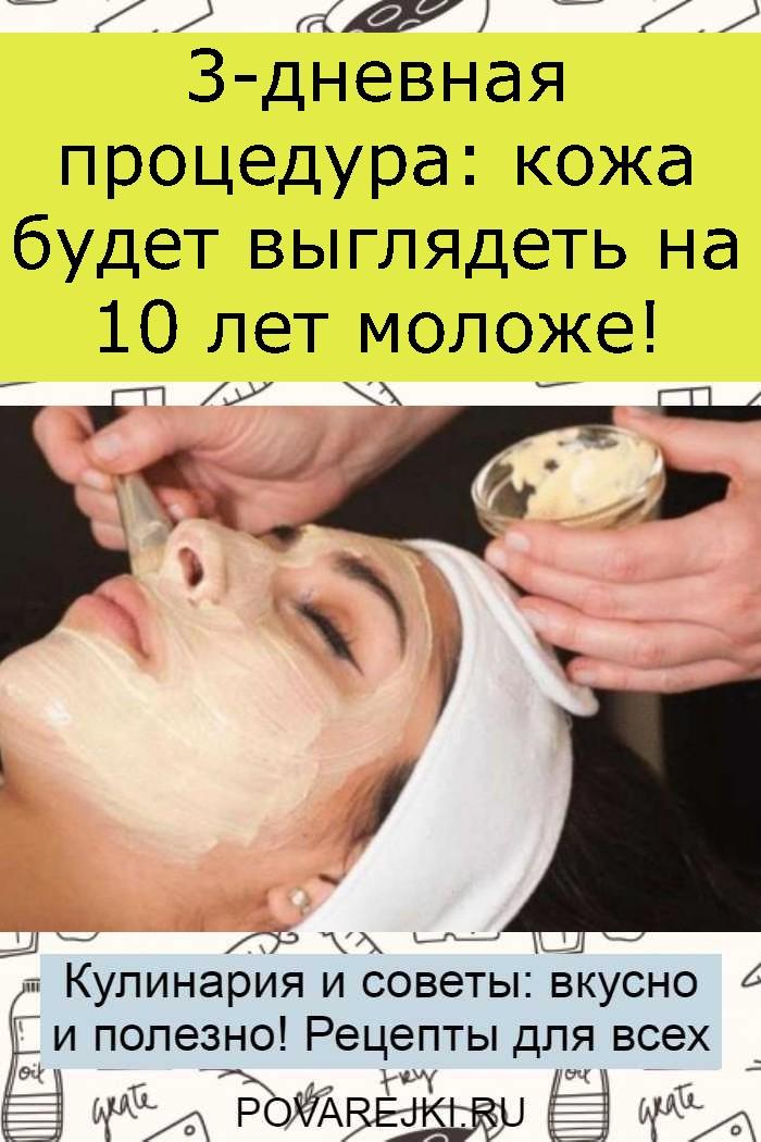3-дневная процедура: кожа будет выглядеть на 10 лет моложе!