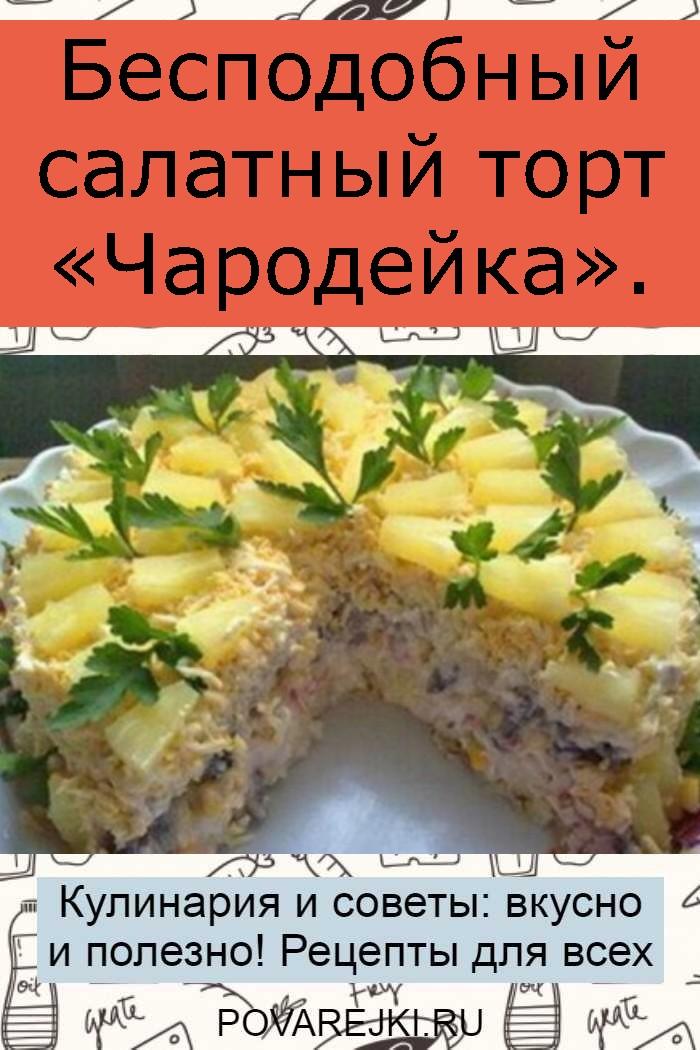 Бесподобный салатный торт «Чародейка».