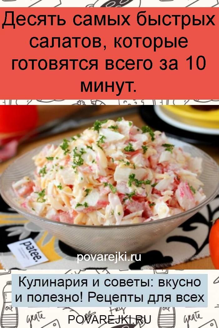 Десять самых быстрых салатов, которые готовятся всего за 10 минут.