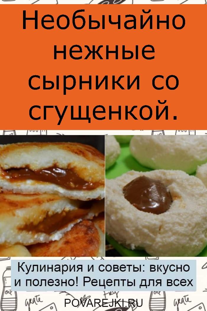 Необычайно нежные сырники со сгущенкой.