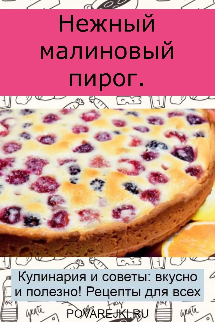 Нежный малиновый пирог.