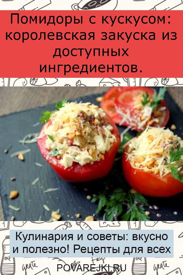 Помидоры с кускусом: королевская закуска из доступных ингредиентов.