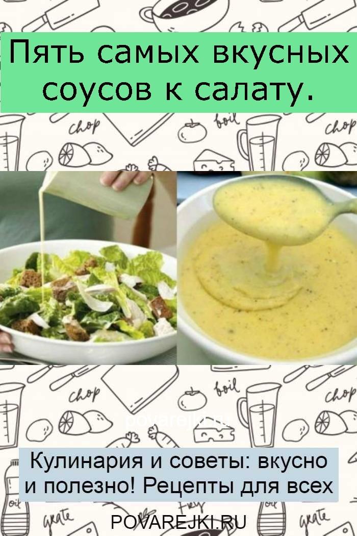 Пять самых вкусных соусов к салату.