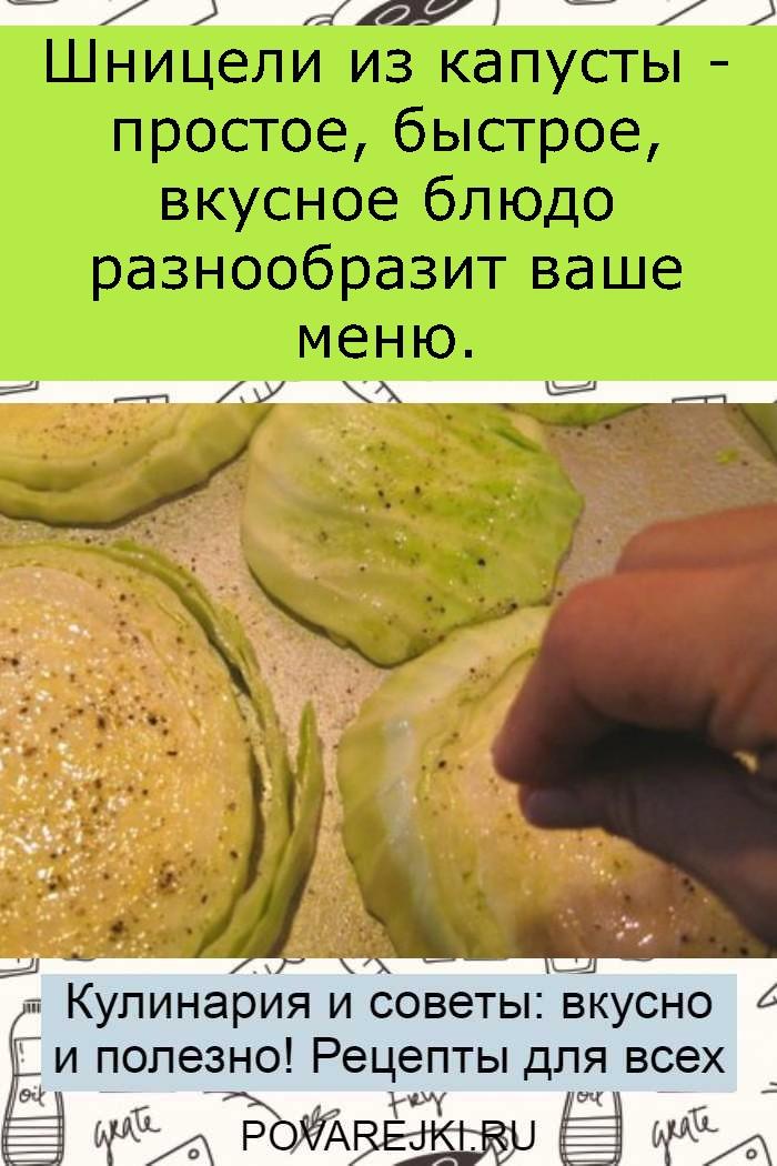 Шницели из капусты - простое, быстрое, вкусное блюдо разнообразит ваше меню.