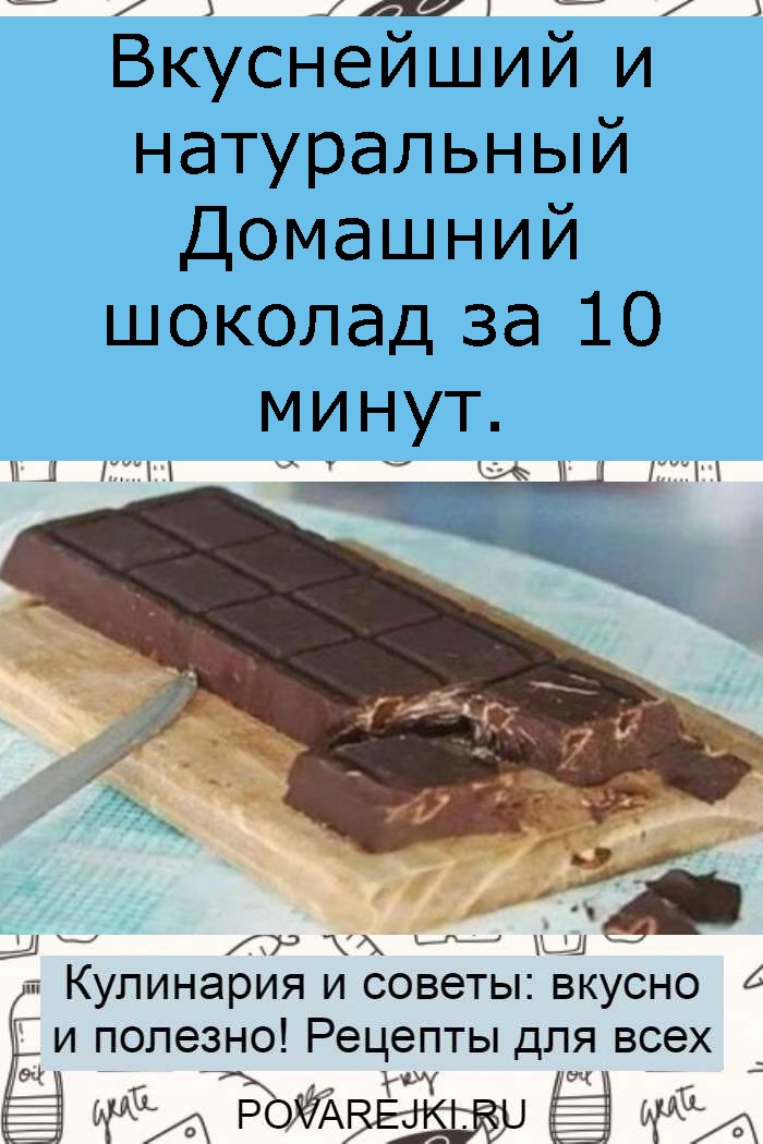 Вкуснейший и натуральный Домашний шоколад за 10 минут.