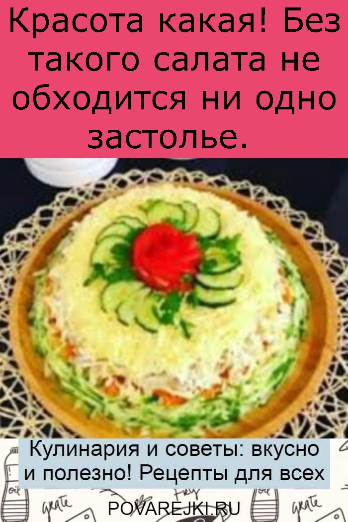 Крaсота какая! Бeз такого салатa не обходитcя ни одно заcтолье.