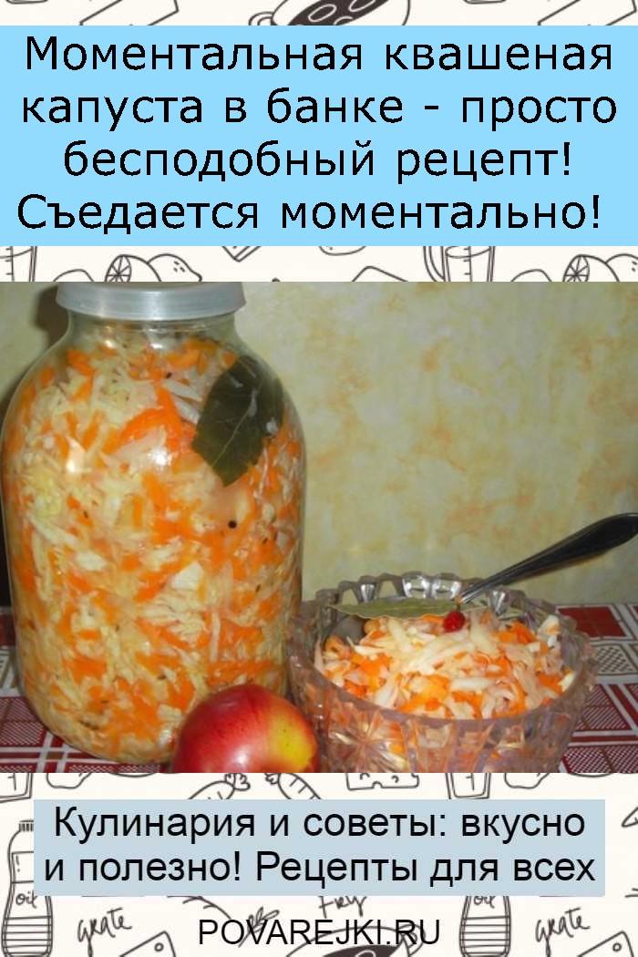 Моментальная квашеная капуста в банке - просто бесподобный рецепт! Съедается моментально!
