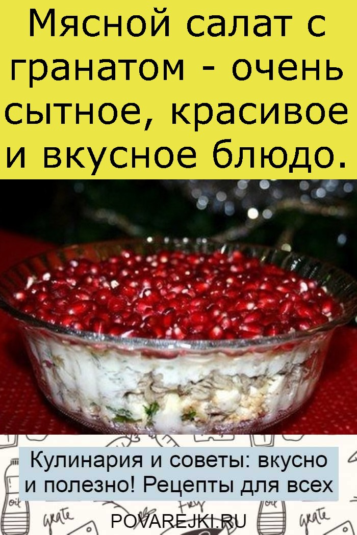 Мясной салат с гранатом - очень сытное, красивое и вкусное блюдо.
