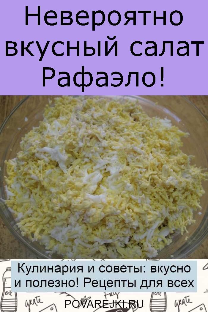 Невероятно вкусный салат Рафаэло!
