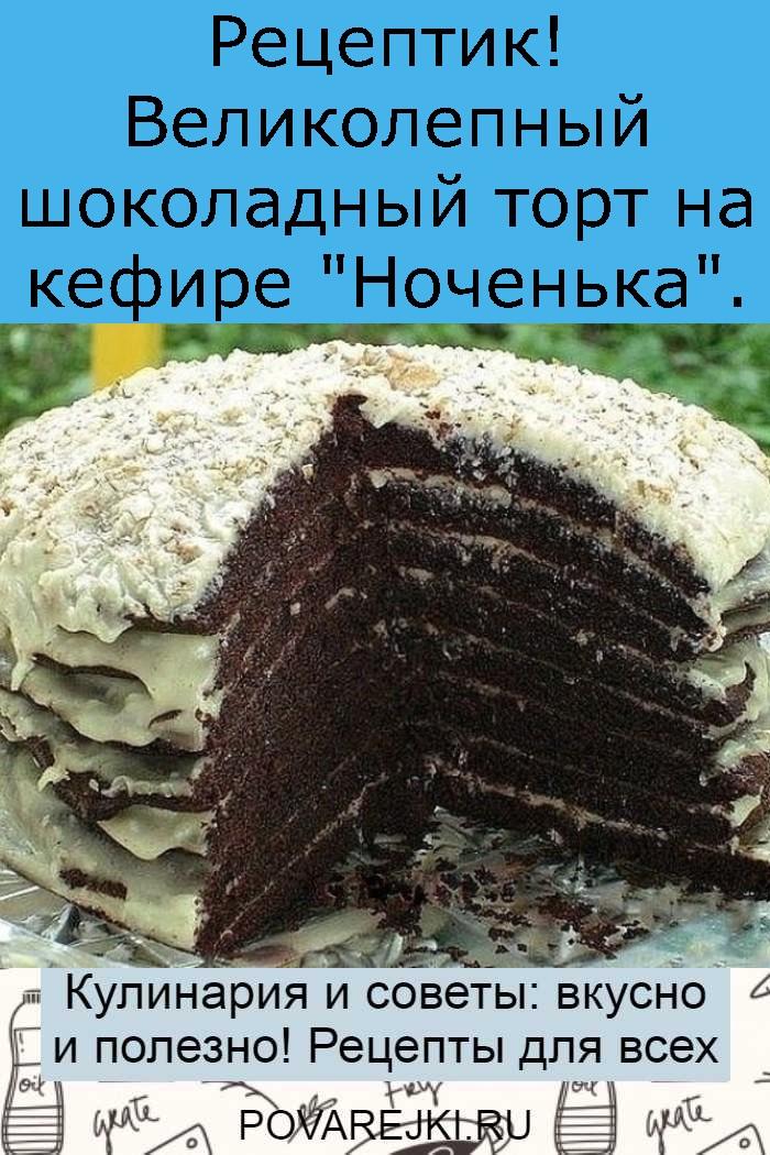 """Рецептик! Великолепный шоколадный торт на кефире """"Ноченька""""."""