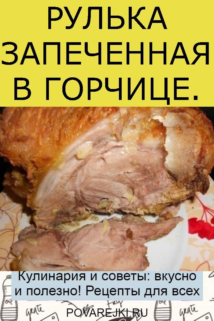 РУЛЬКА ЗАПЕЧЕННАЯ В ГОРЧИЦЕ.