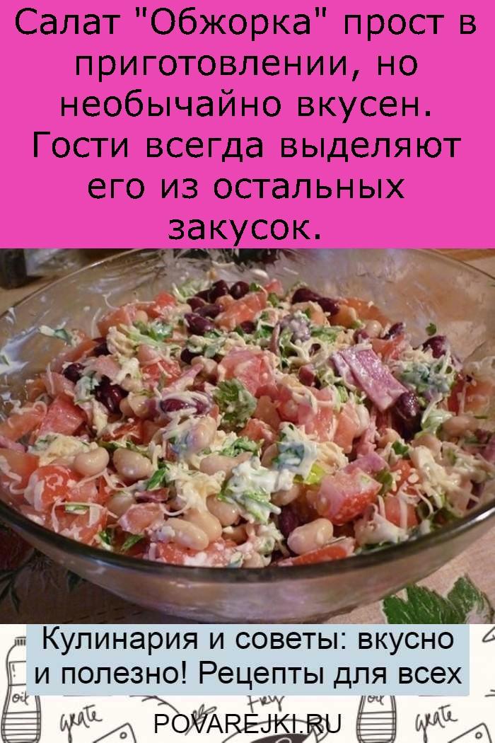 """Салат """"Обжорка"""" прост в приготовлении, но необычайно вкусен. Гости всегда выделяют его из остальных закусок."""