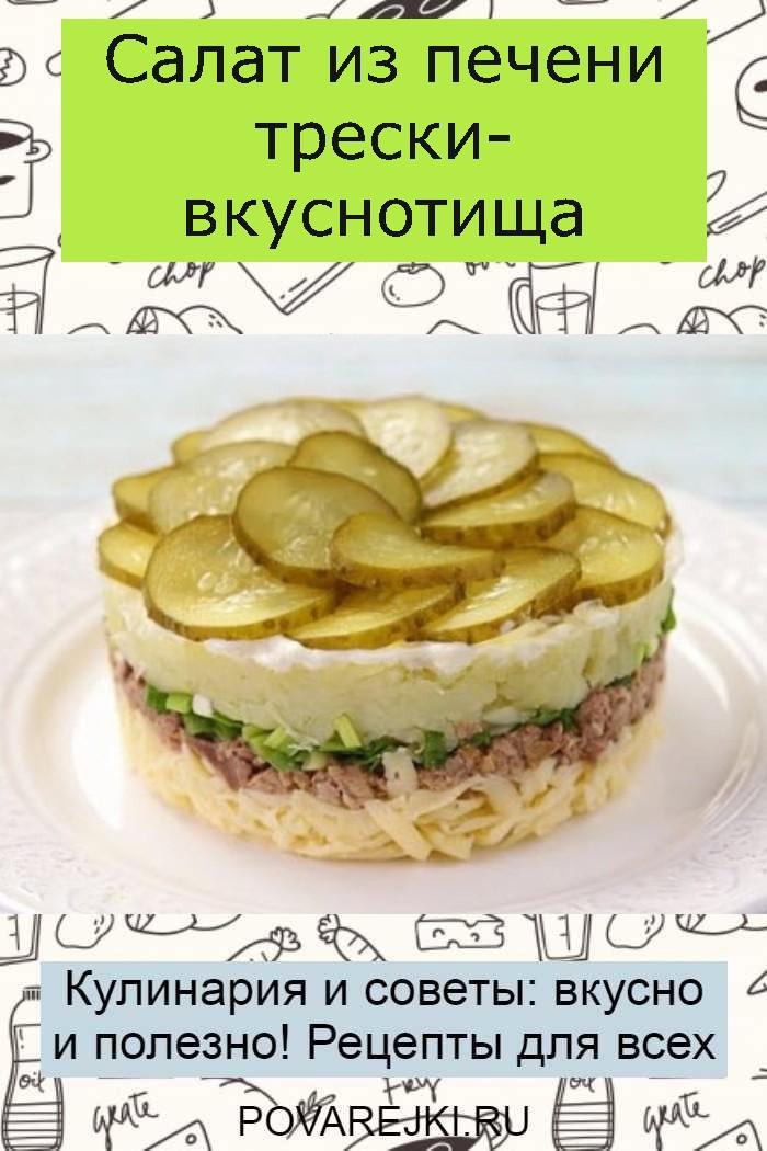Салат из печени трески- вкуснотища