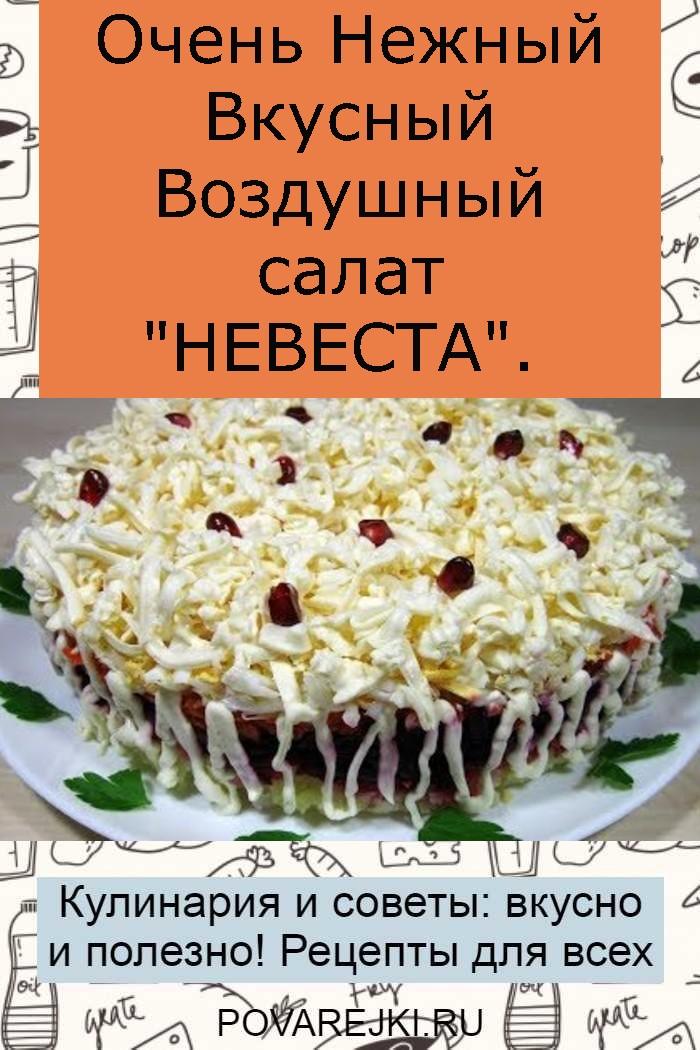 """Очень Нежный Вкусный Воздушный салат """"НЕВЕСТА""""."""
