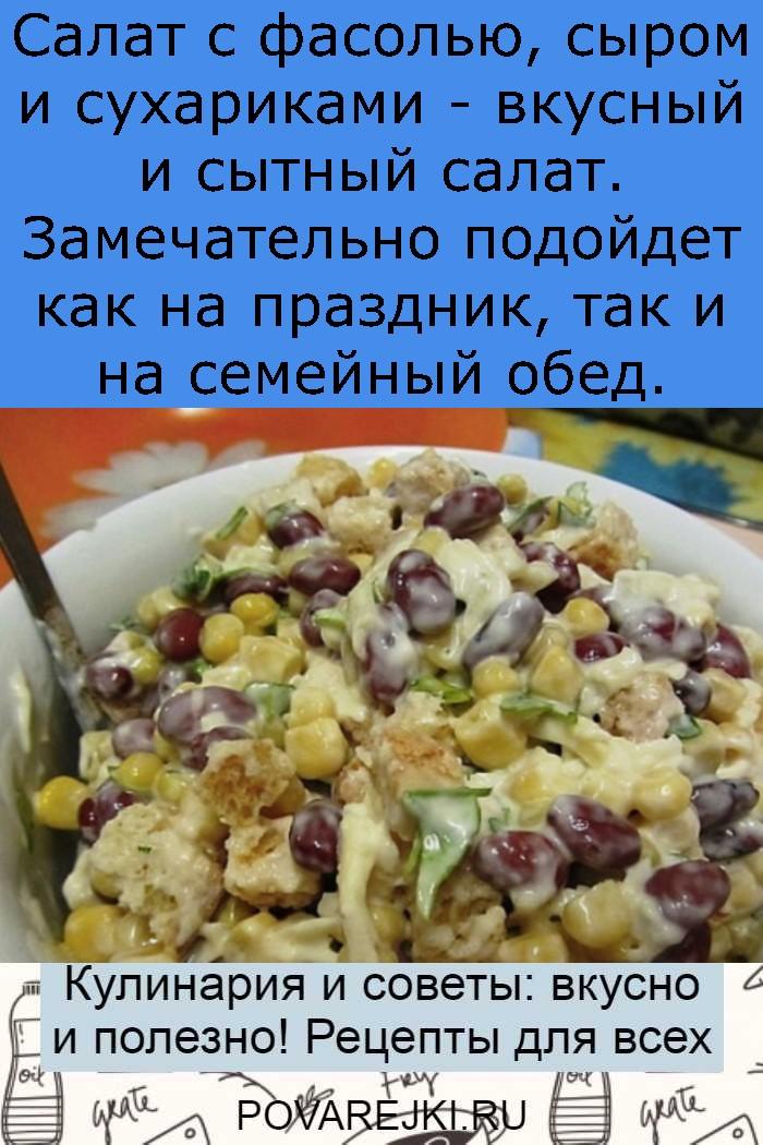 Салат с фасолью, сыром и сухариками - вкусный и сытный салат. Замечательно подойдет как на праздник, так и на семейный обед.
