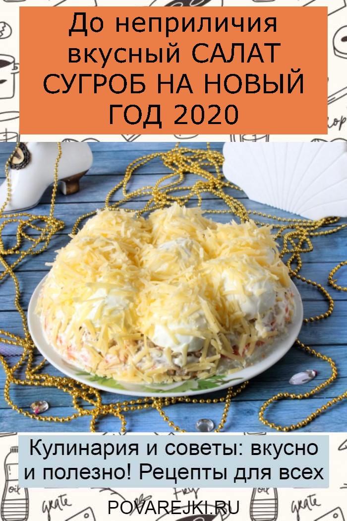 До неприличия вкусный САЛАТ СУГРОБ НА НОВЫЙ ГОД 2020