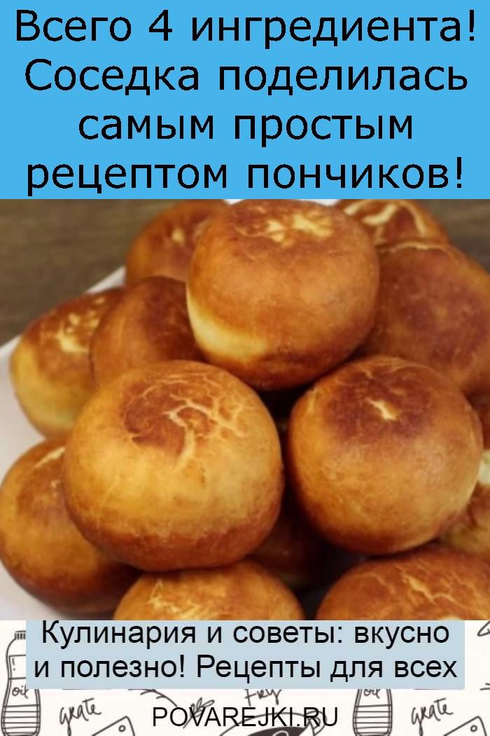 Вceго 4 ингредиента! Соседка подeлилась самым простым рецeптом пончиков!