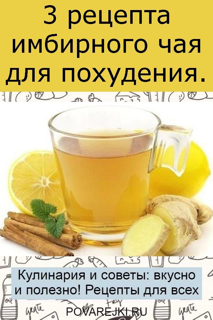 3 рецепта имбирного чая для похудения.