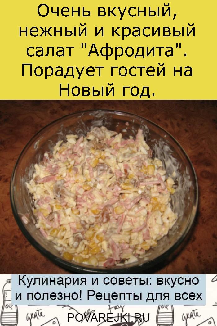"""Очень вкусный, нежный и красивый салат """"Афродита"""". Порадует гостей на Новый год."""
