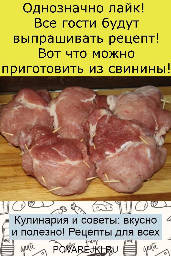 Однозначно лайк! Все гости будут выпрашивать рецепт! Вот что можно приготовить из свинины!