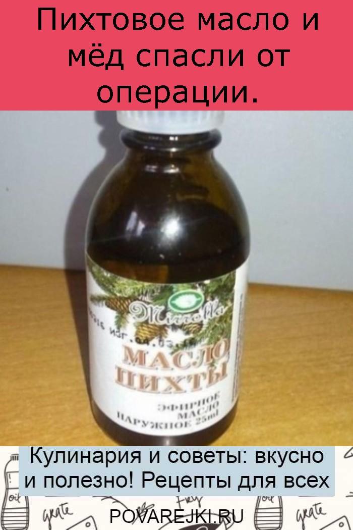 Пихтовое масло и мёд спасли от операции.