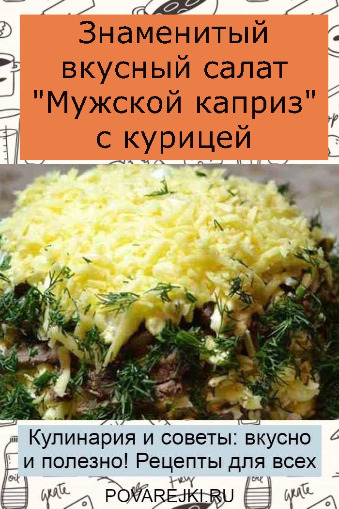 """Знаменитый вкусный салат """"Мужской каприз"""" с курицей"""