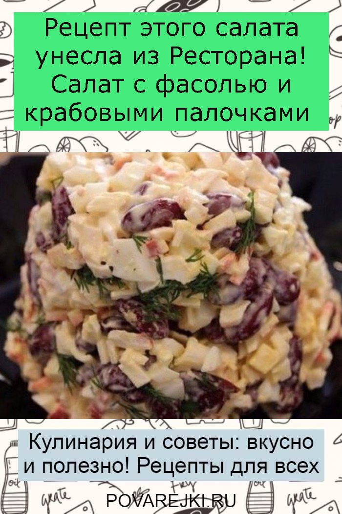 Рецепт этого салата унесла из Ресторана! Салат с фасолью и крабовыми палочками