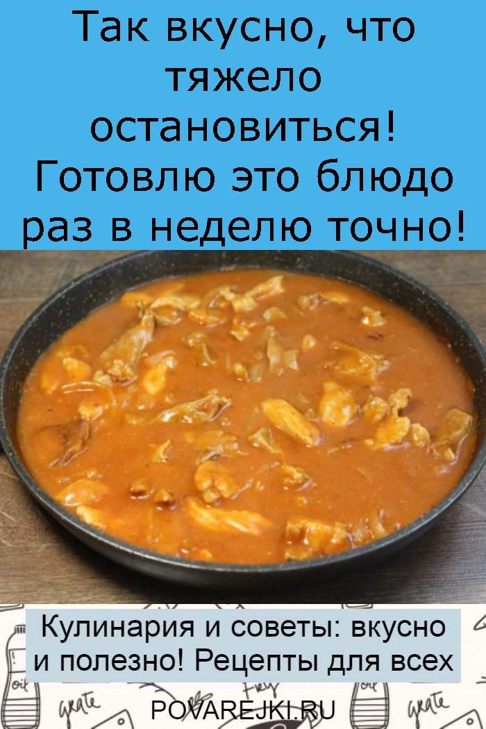 Так вкусно, что тяжело остановиться! Готовлю это блюдо раз в неделю точно!