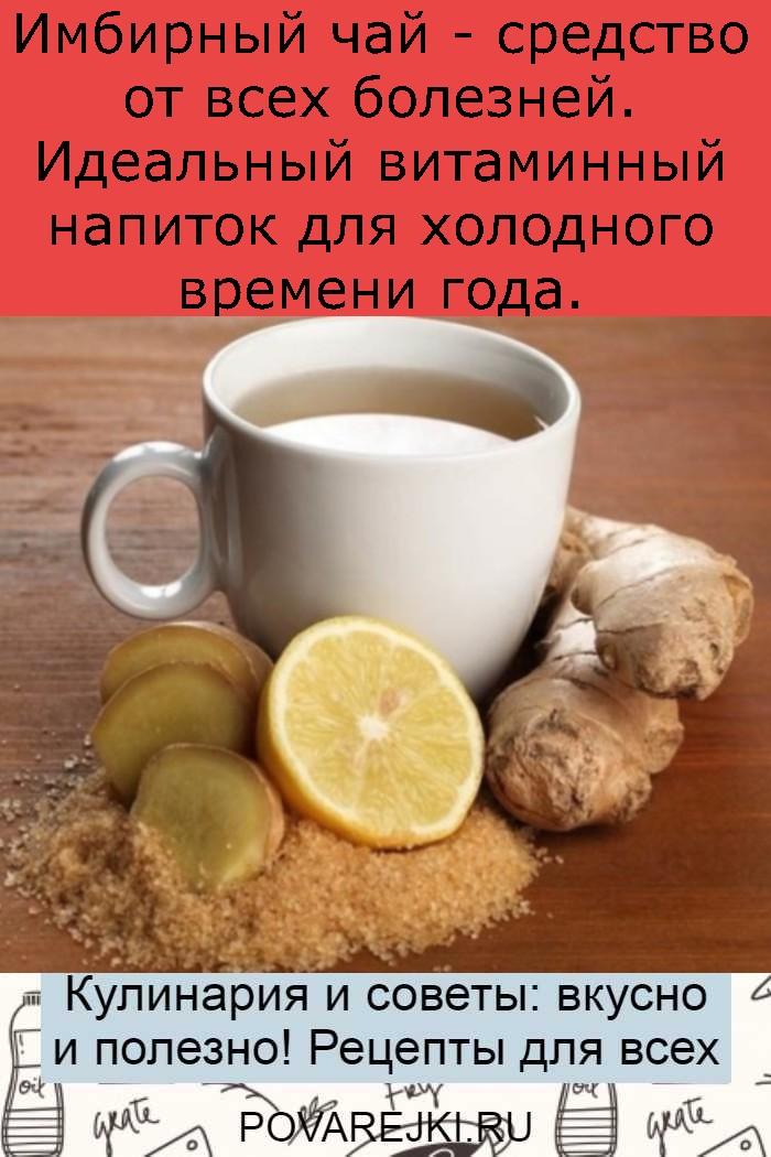Имбирный чай - средство от всех болезней. Идеальный витаминный напиток для холодного времени года.