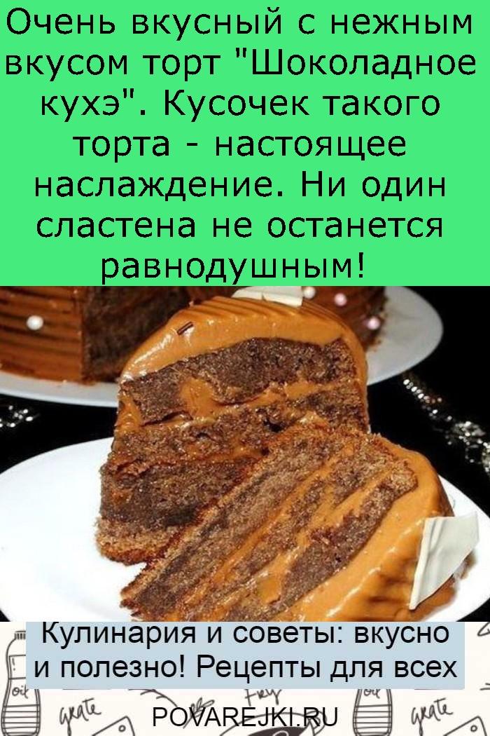 """Очень вкусный с нежным вкусом торт """"Шоколадное кухэ"""". Кусочек такого торта - настоящее наслаждение. Ни один сластена не останется равнодушным!"""