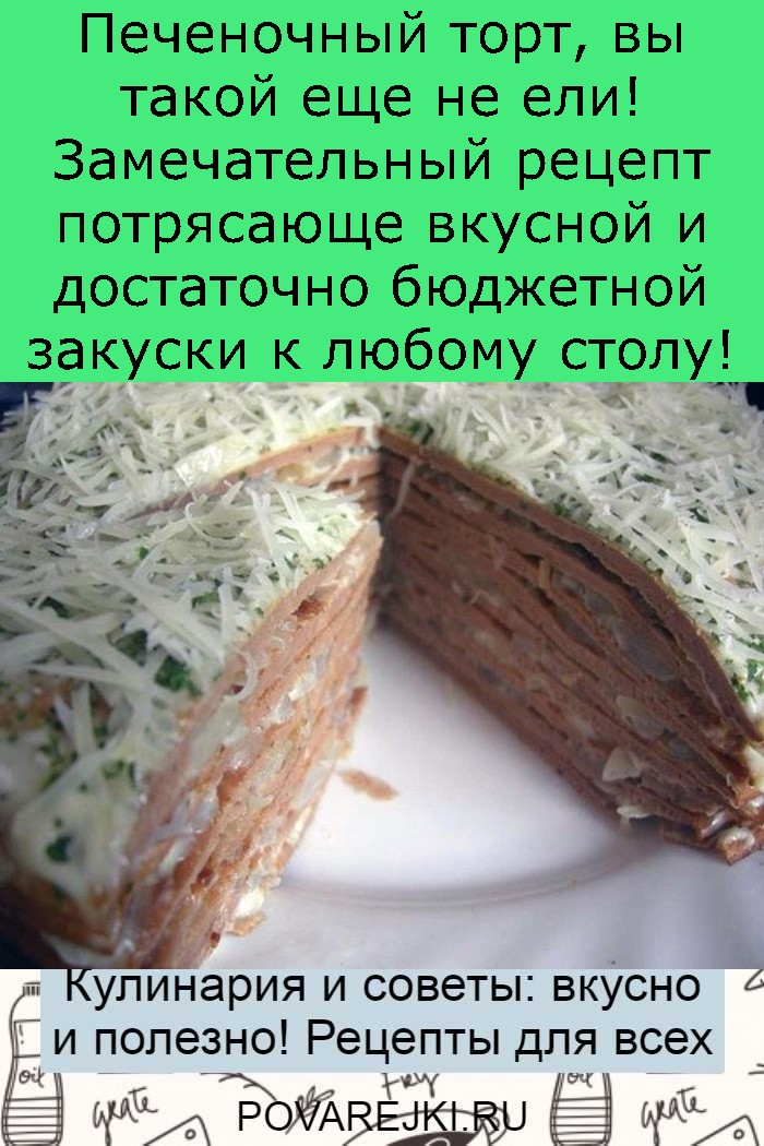 Печеночный торт, вы такой еще не ели! Замечательный рецепт потрясающе вкусной и достаточно бюджетной закуски к любому столу!