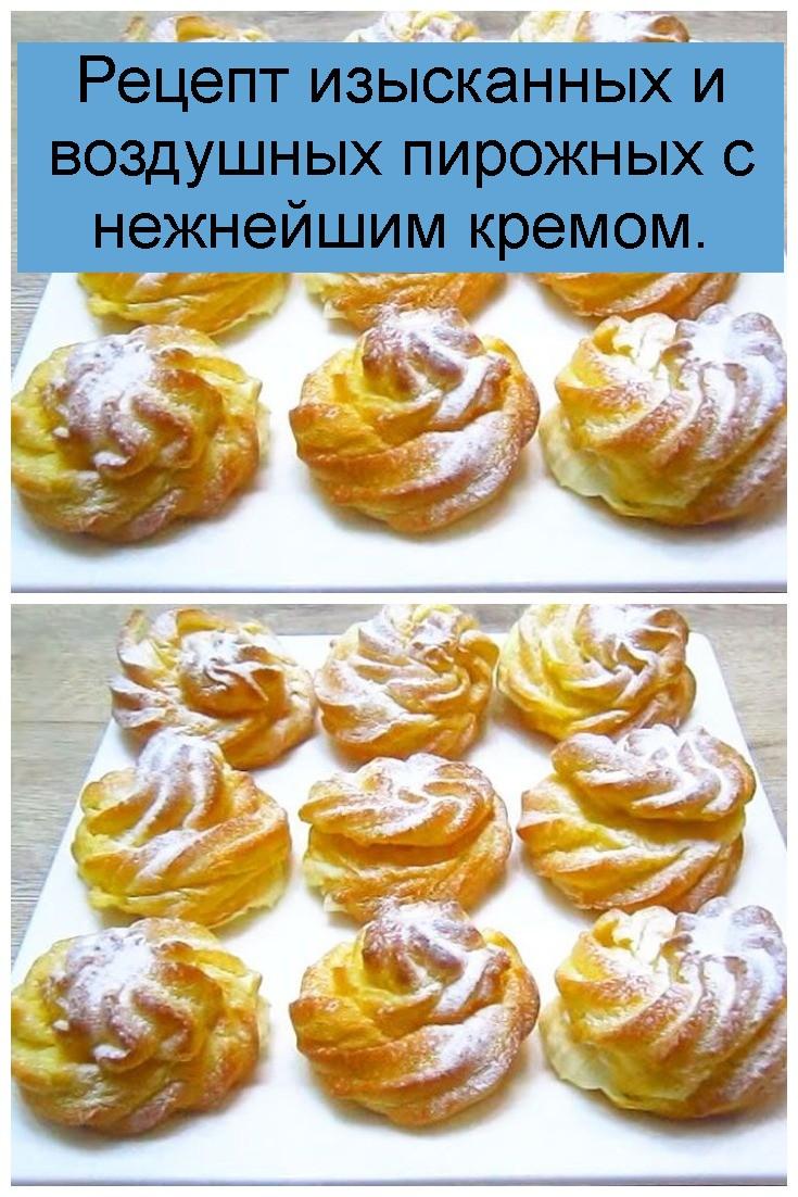 Рецепт изысканных и воздушных пирожных с нежнейшим кремом 4