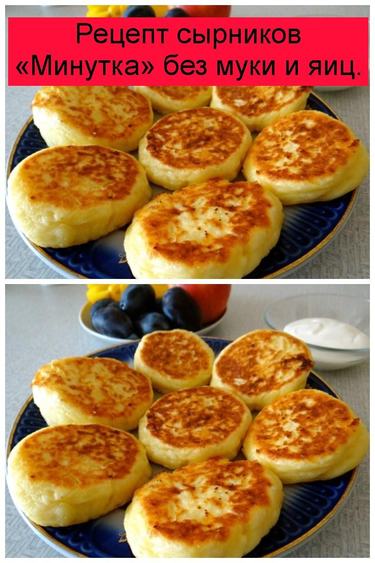 Рецепт сырников «Минутка» без муки и яиц 4