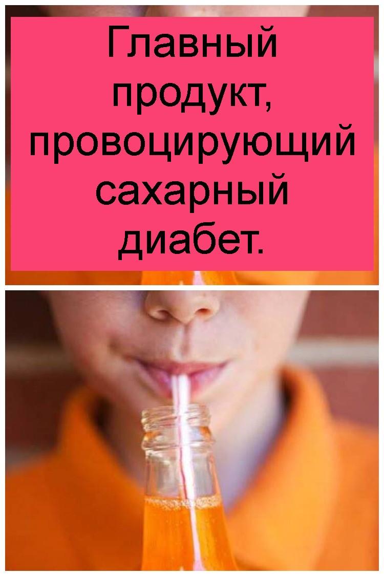 Главный продукт, провоцирующий сахарный диабет 4