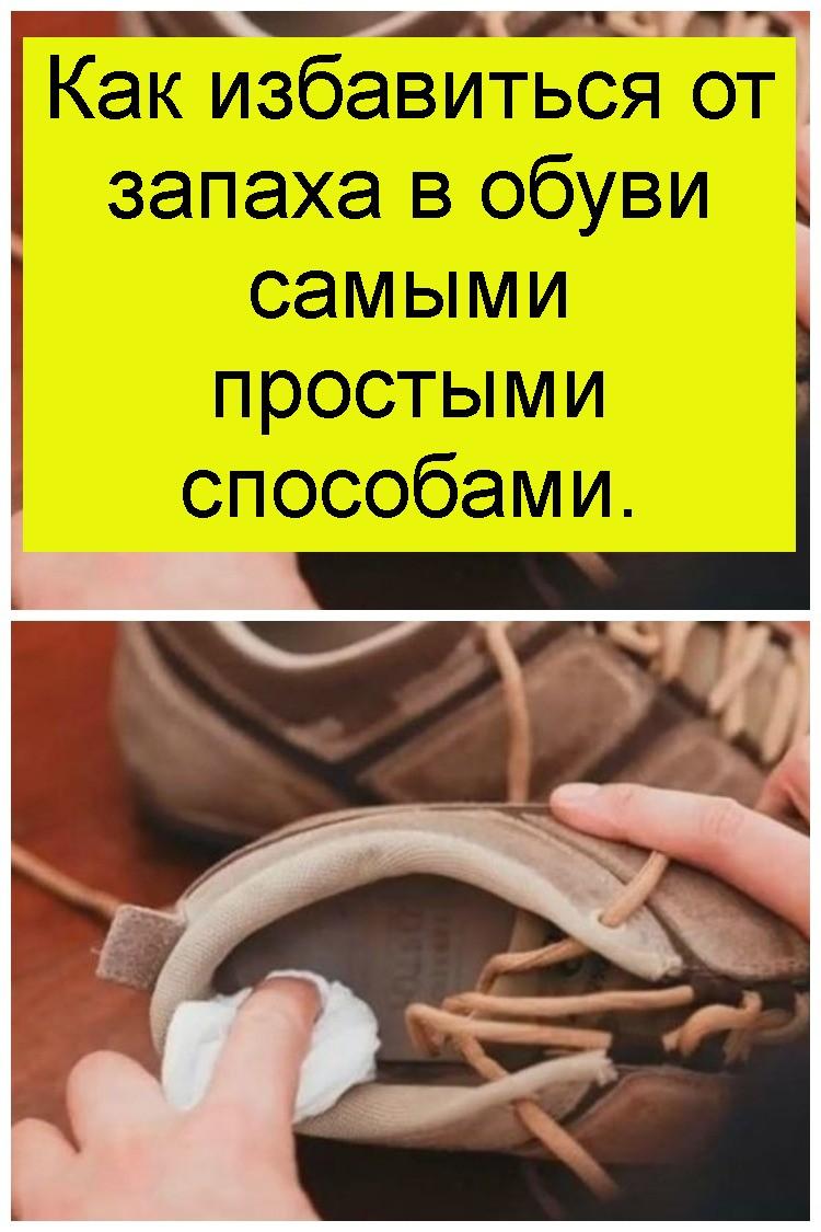 Как избавиться от запаха в обуви самыми простыми способами 4