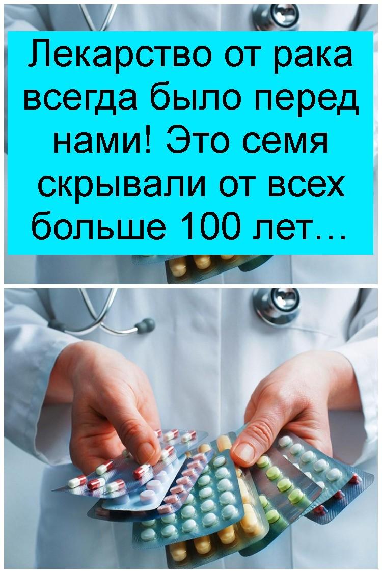 Лекарство от рака всегда было перед нами! Это семя скрывали от всех больше 100 лет 4