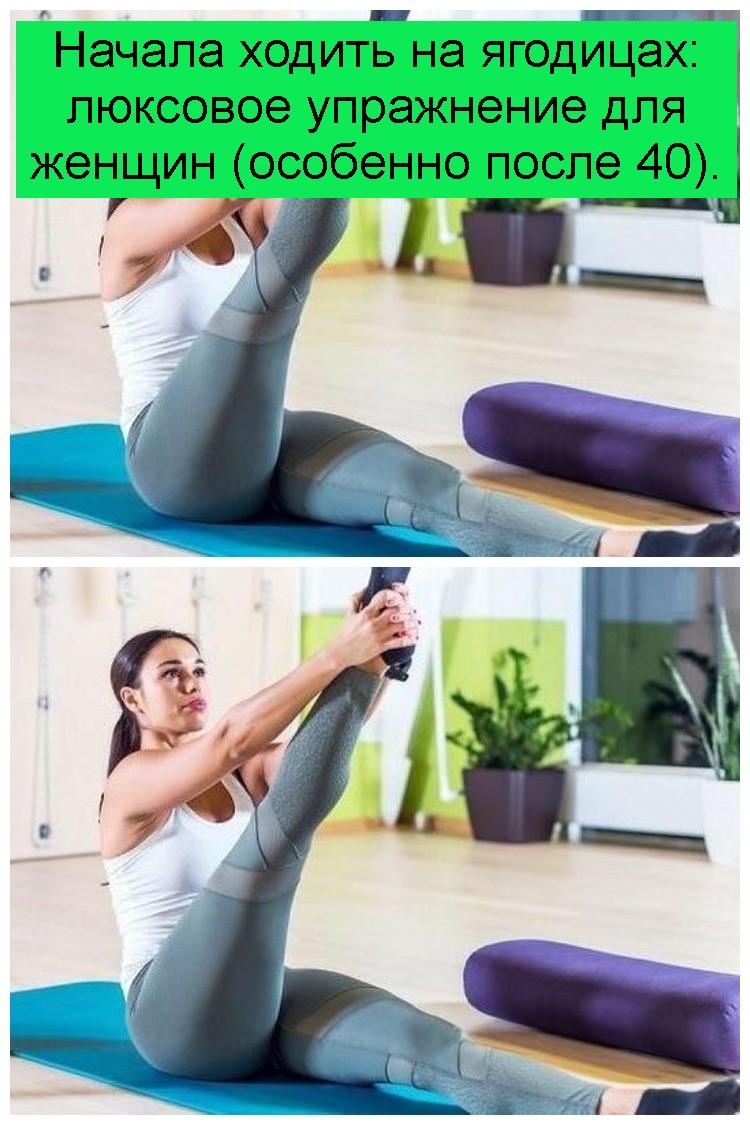 Начала ходить на ягодицах: люксовое упражнение для женщин (особенно после 40) 4