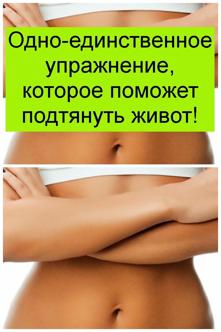 Одно-единственное упражнение, которое поможет подтянуть живот 4