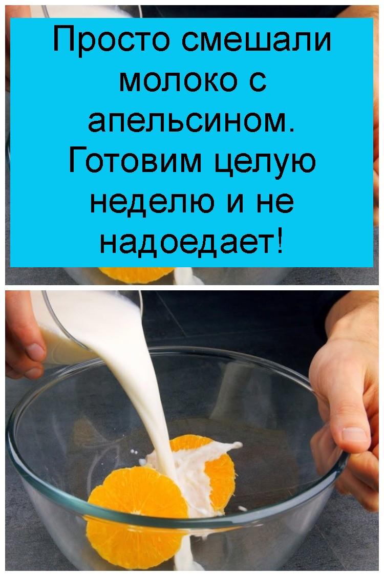 Просто смешали молоко с апельсином. Готовим целую неделю и не надоедает 4