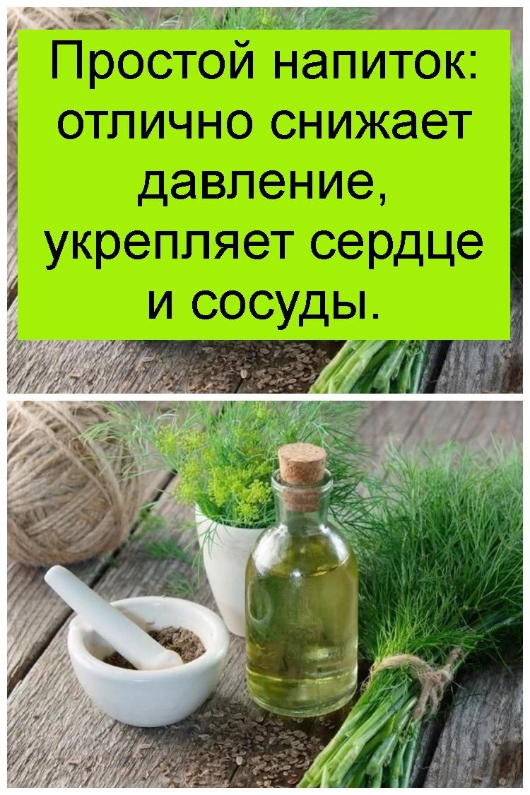 Простой напиток: отлично снижает давление, укрепляет сердце и сосуды 4