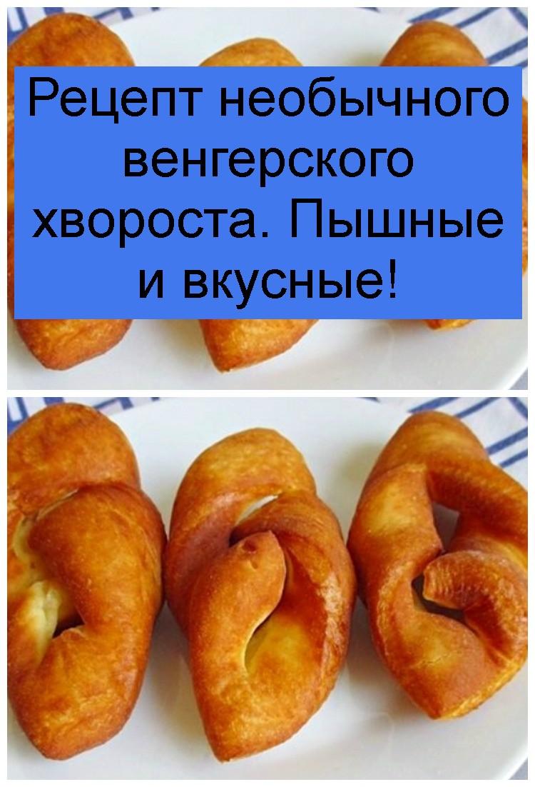 Рецепт необычного венгерского хвороста. Пышные и вкусные 4