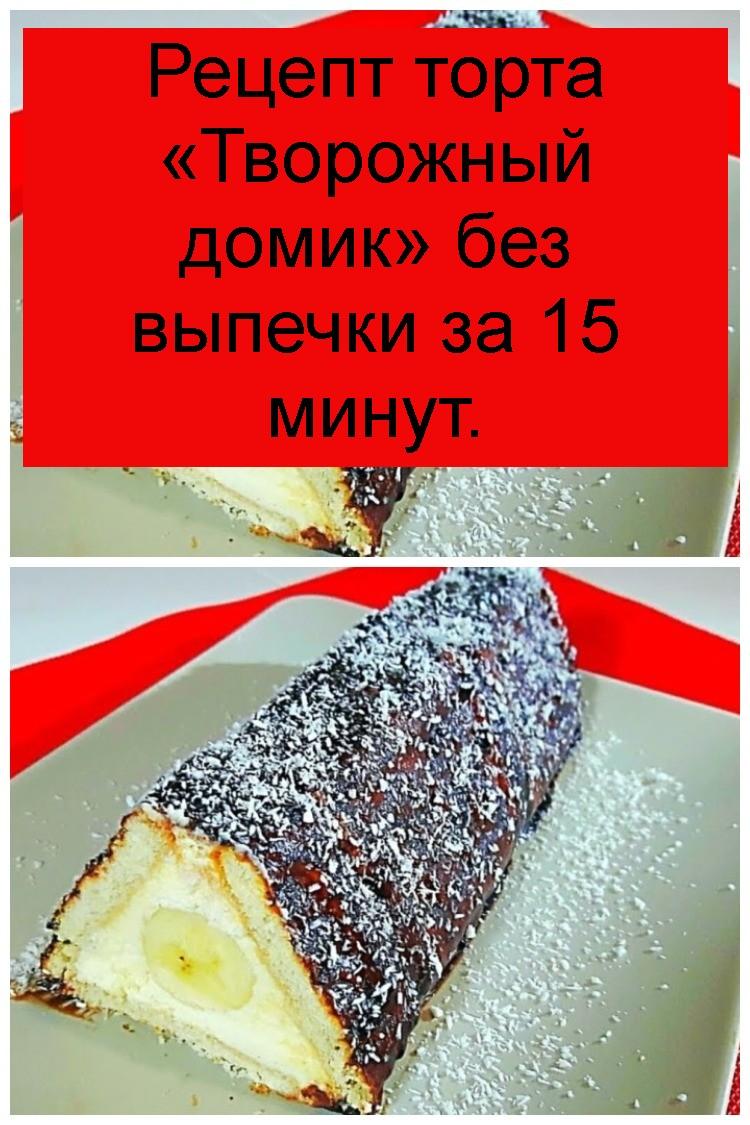 Рецепт торта «Творожный домик» без выпечки за 15 минут 4