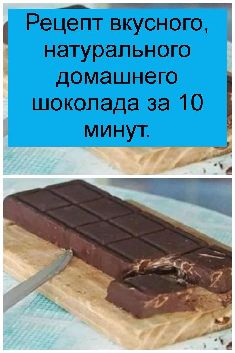 Рецепт вкусного, натурального домашнего шоколада за 10 минут 4