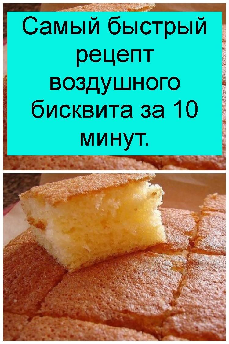 Самый быстрый рецепт воздушного бисквита за 10 минут 4