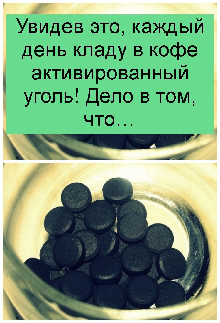 Увидев это, каждый день кладу в кофе активированный уголь! Дело в том, что 4